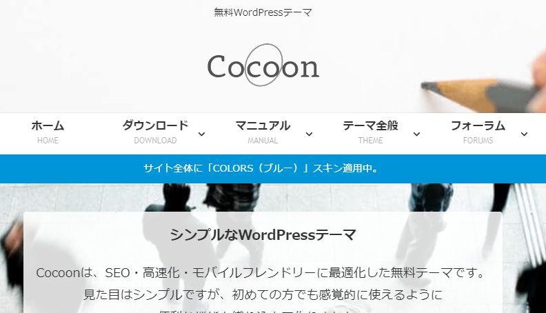 Cocoonテンプレート